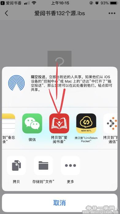 【苹果】爱阅书香,132个书源分享,苹果手机免费看小说的软件 手机应用 第5张