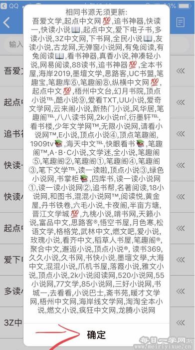 【苹果】爱阅书香,132个书源分享,苹果手机免费看小说的软件 手机应用 第6张