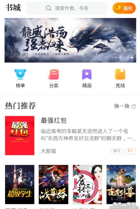 米阅小说去广告版 手机应用 第1张