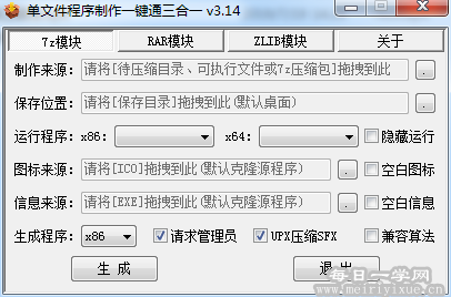 image.png 单文件程序制作,一键制作属于自己的绿色软件 电脑软件