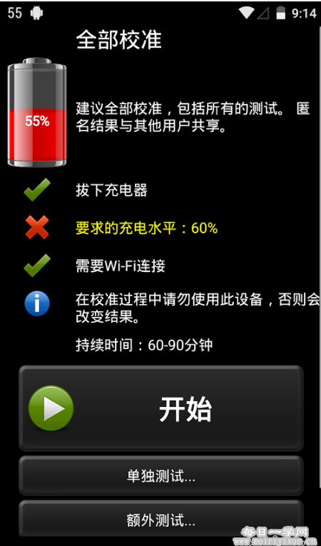 Battery+,电池校准器v1.68.22付费专业版,谷歌商店款 手机应用 第1张