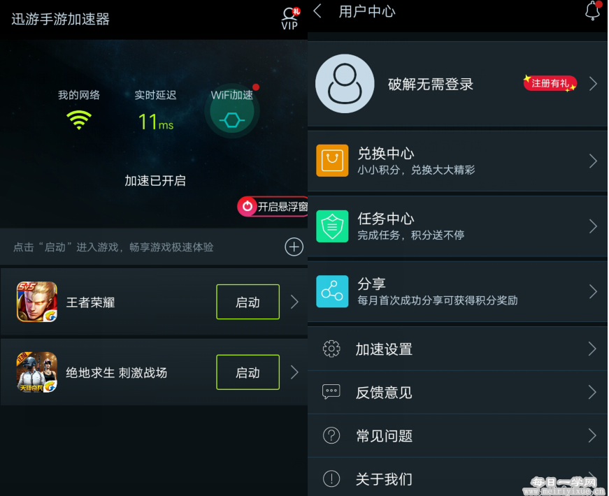 image.png 迅游手游加速器会员直装版V5.1.9.2 手机应用
