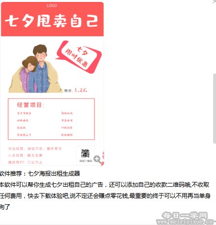 七夕海报出租生成器【快拿去秀吧】 手机应用 第1张