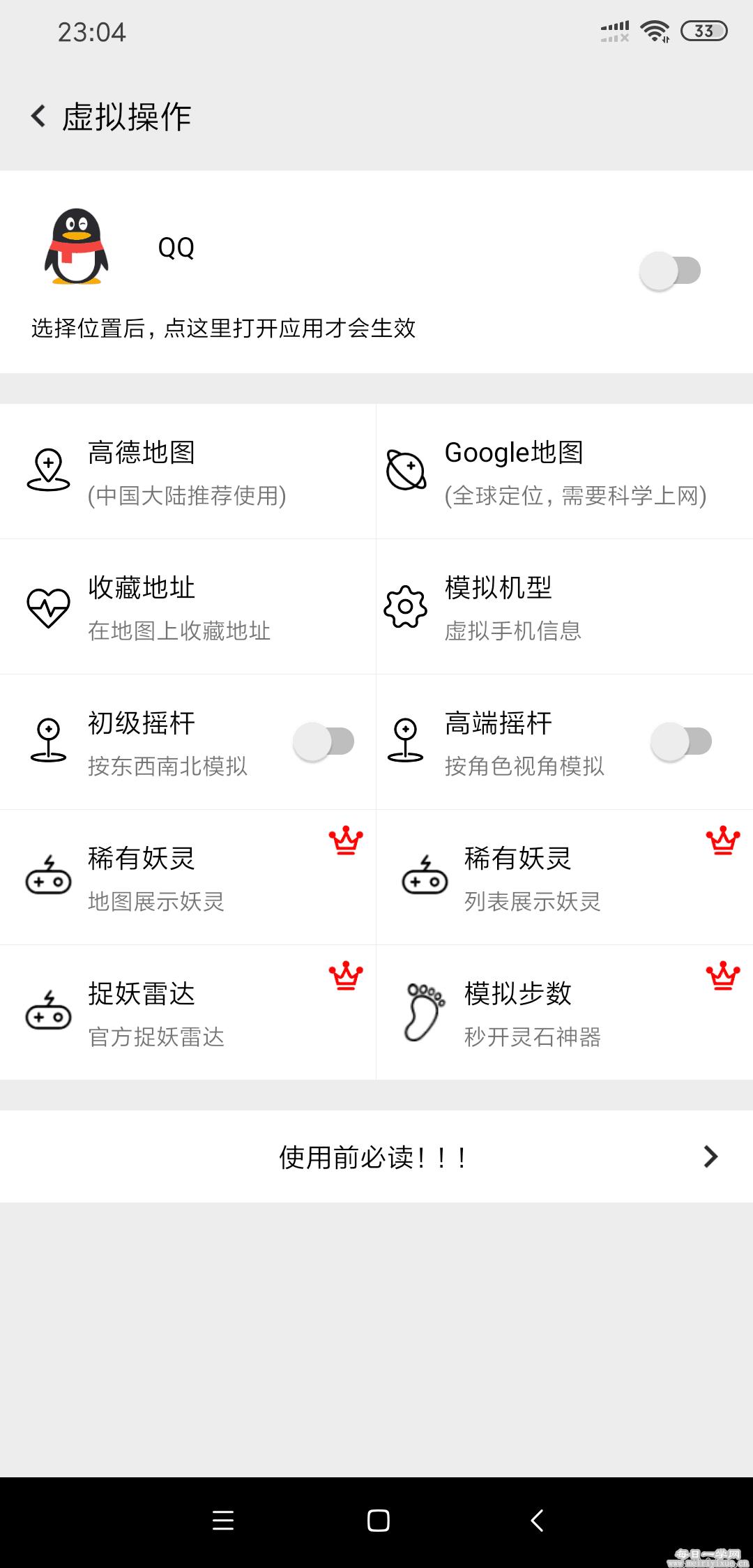 虚拟定位清爽PJ版 手机应用 第1张