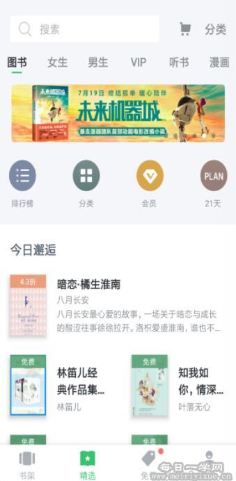 百度阅读PJ版,全网第 一家正版图书小说电子书免 费阅读app 手机应用 第1张
