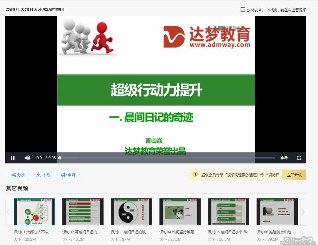 image.png 超强执行力提升-系统班,白撸1600元 资源下载