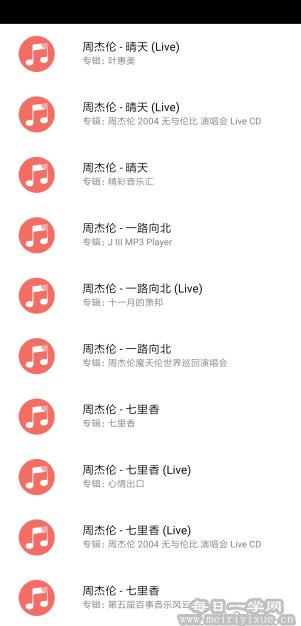 【安卓】超级小巧的音乐下载软件One Music,支持无损音乐下载 手机应用 第1张