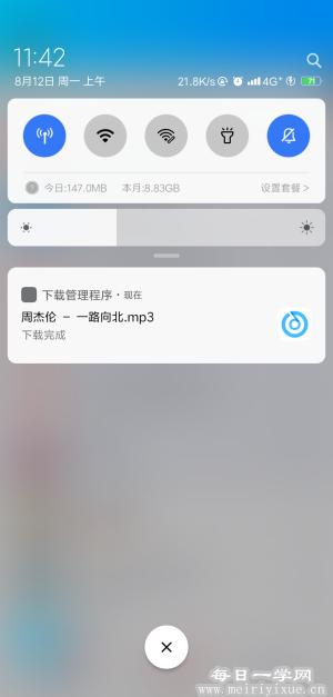 【安卓】超级小巧的音乐下载软件One Music,支持无损音乐下载 手机应用 第3张