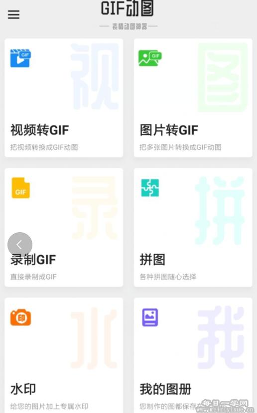 GIF动图 (解锁会员) 手机应用 第1张