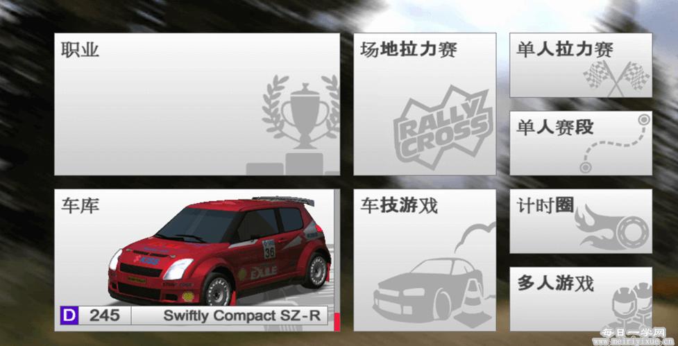 【破解游戏】拉力竞速汉化版 游戏相关 第1张