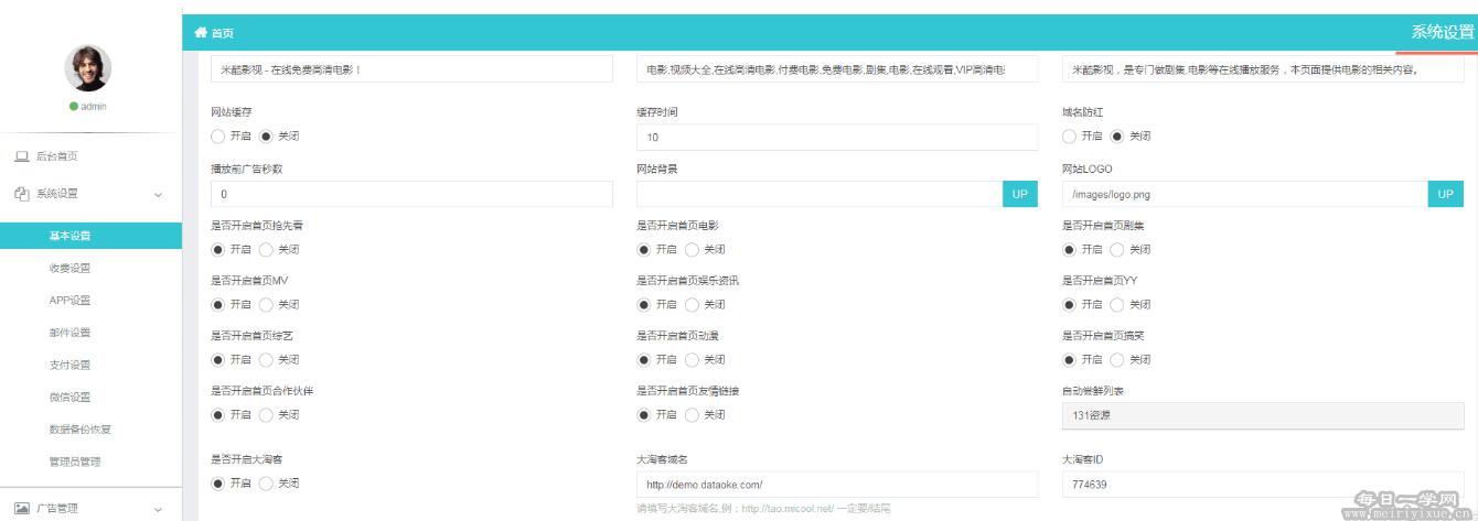 米酷影视源码v6.2最新版,一键安装,有教程 源码下载 第4张