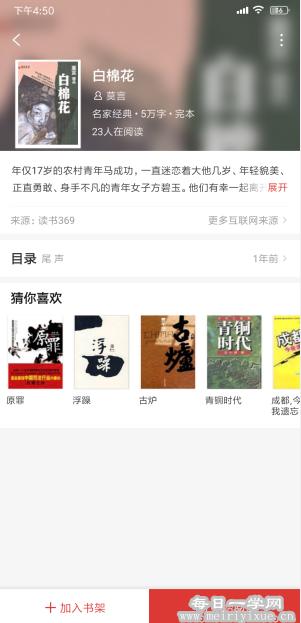 全民追书软件v1.1.0.6 简洁版 小说迷必备 手机应用 第2张