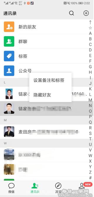 【太极框架】微信密友v1.2.1,一键隐藏微信见不得人的好友 手机应用 第2张