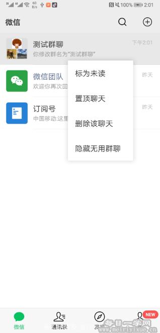 【太极框架】微信密友v1.2.1,一键隐藏微信见不得人的好友 手机应用 第3张