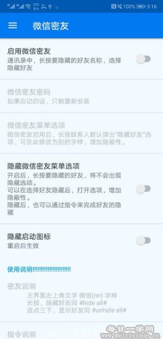 【太极框架】微信密友v1.2.1,一键隐藏微信见不得人的好友 手机应用 第4张