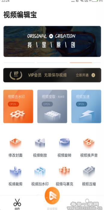 视频编辑宝V9.9会员版 手机应用 第2张