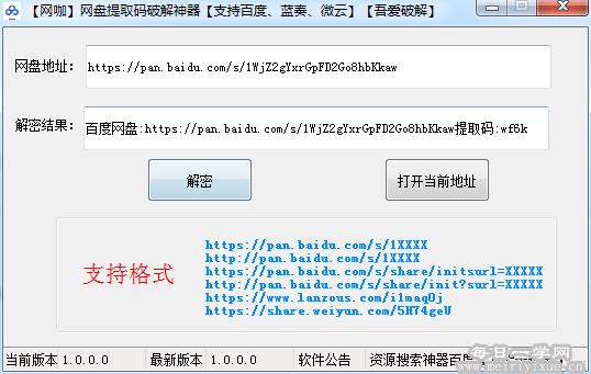 蓝奏、百度、微云网盘密码提取器 电脑软件 第2张