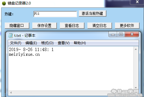 键盘记录器v2.0,可以记录键盘的按键记录 电脑软件 第2张