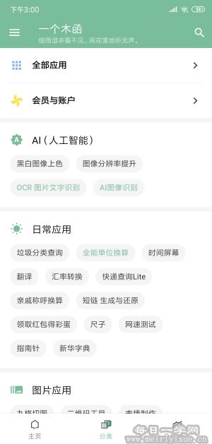 【安卓】一个木函v7.6.0最新版,安卓上最实用的工具合集箱 手机应用 第2张