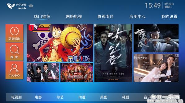【盒子应用】叶子TV 1.2.1最新破解版,所有会员内容免费看 盒子应用 第2张