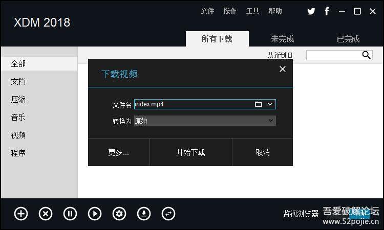XDM 2018超强的网页下载插件,百度网盘、视频、音乐一键嗅探下载 电脑软件 第17张