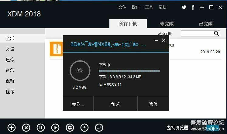 XDM 2018超强的网页下载插件,百度网盘、视频、音乐一键嗅探下载 电脑软件 第13张