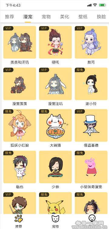 咪萌桌面宠物v9.9.9会员版,在手机桌面养宠物 手机应用 第4张
