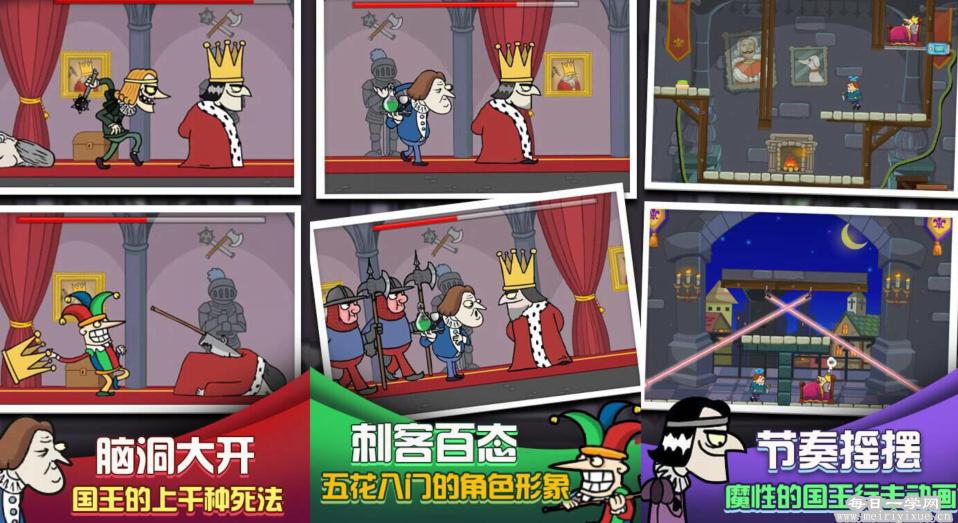游戏推荐:刺杀国王 游戏相关 第2张