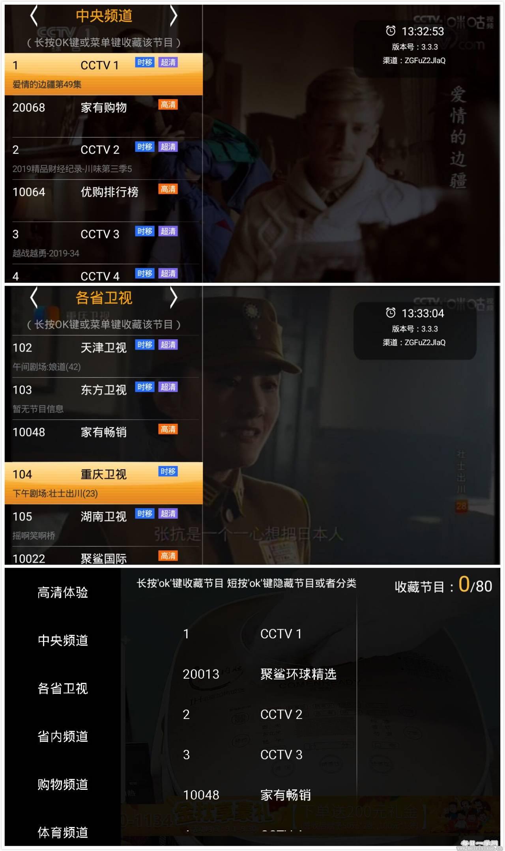 HDP高清电视直播软件V3.3.3 系统 第2张