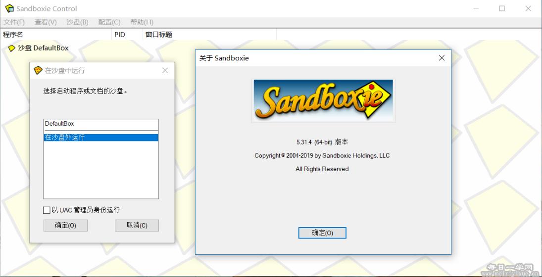 沙盒sandboxie正式免费发行,并逐步开源 电脑软件 第3张