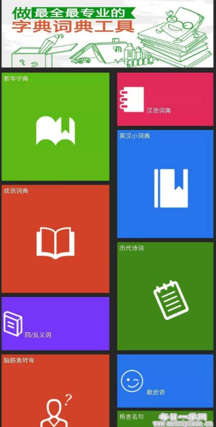 万能字典,字典词典v6.0,含多种查询,字词、脑筋急转弯、诗词、格言名句等 手机应用 第2张