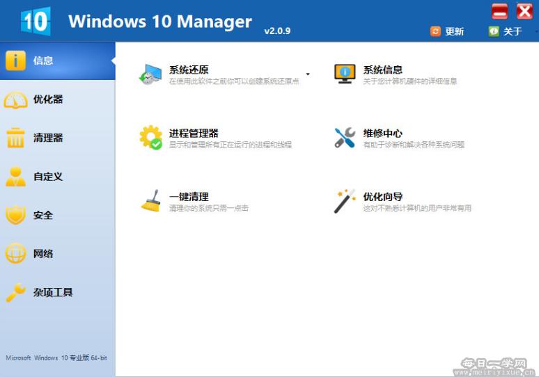 Windows10Manager绿色修改版v3.3.0,直装可用 电脑软件 第2张