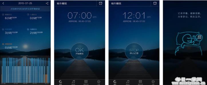 蜗牛睡眠v4.2.4,在你睡着时还能检测你是否说梦话 手机应用 第2张