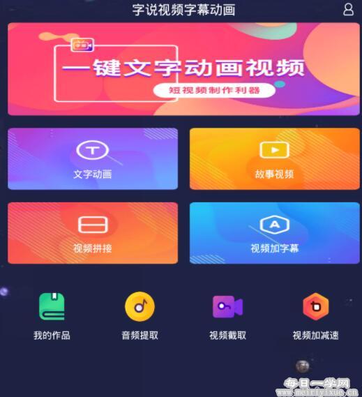 视频字幕动画破解版,解锁VIP功能 手机应用 第2张