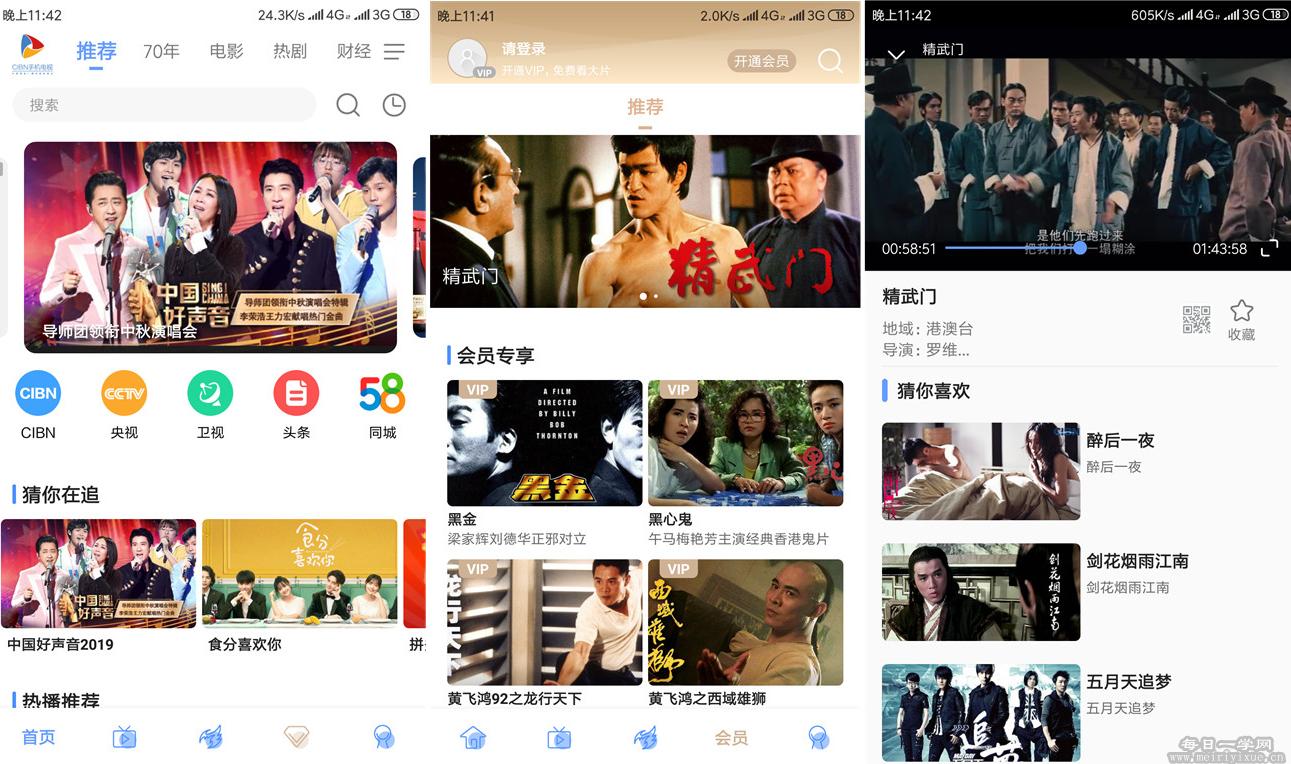 CIBN手机电视v8.0.8破解版,可以直接看央视卫视以及电影等,免登陆 手机应用 第2张