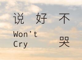 周杰伦新歌:说好不哭,无损版+歌词+MV网盘下载
