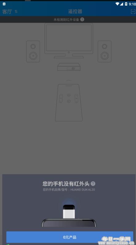 遥控精灵v4.3.2,手机上的万能遥控器 手机应用 第2张