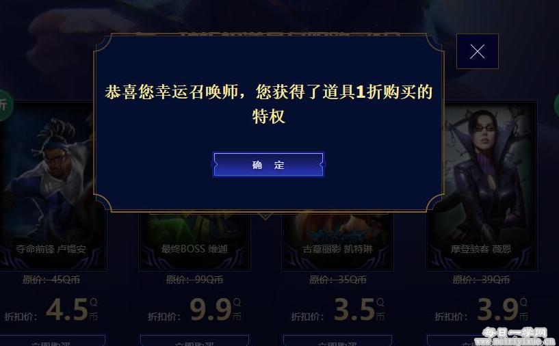 image.png LOL幸运召唤师,抢1折购买特权 优惠福利