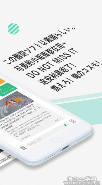 手机上有没有边说边翻译的软件?试试彩云小译v2.4.0会员版 手机应用 第3张