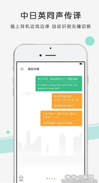 手机上有没有边说边翻译的软件?试试彩云小译v2.4.0会员版 手机应用 第4张