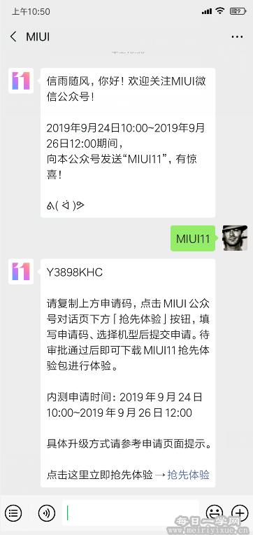 MIUI11抢先体验,教你如何申请MIUI 11体验资格 科技资讯 第2张