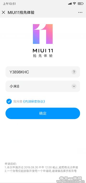 MIUI11抢先体验,教你如何申请MIUI 11体验资格 科技资讯 第3张