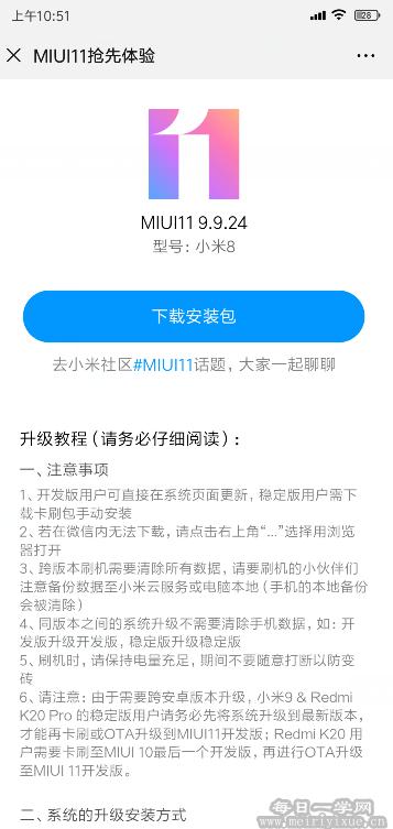 MIUI11抢先体验,教你如何申请MIUI 11体验资格 科技资讯 第4张