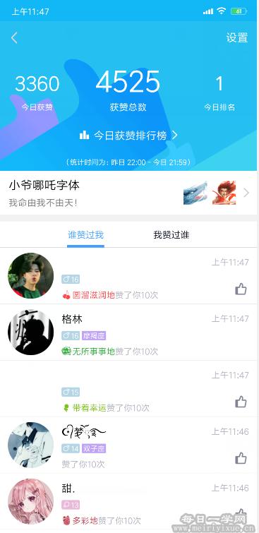 【原创】每日QQ名片赞,日轻松领5000+QQ赞 手机应用 第2张