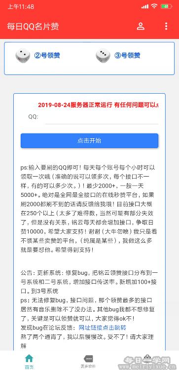 【原创】每日QQ名片赞,日轻松领5000+QQ赞 手机应用 第3张