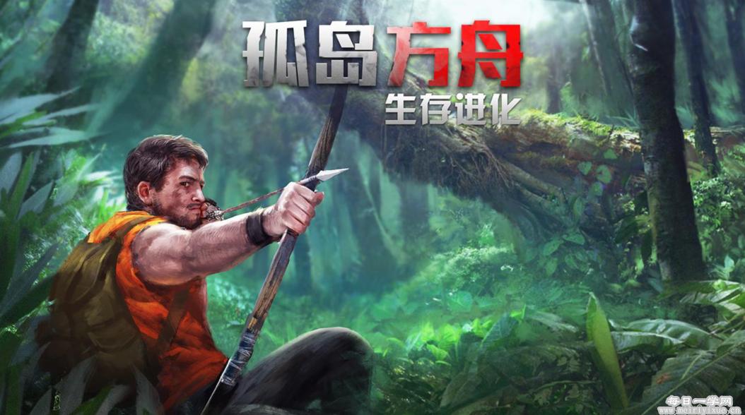 【安卓游戏】孤岛方舟:生存进化修改版, 游戏相关 第2张