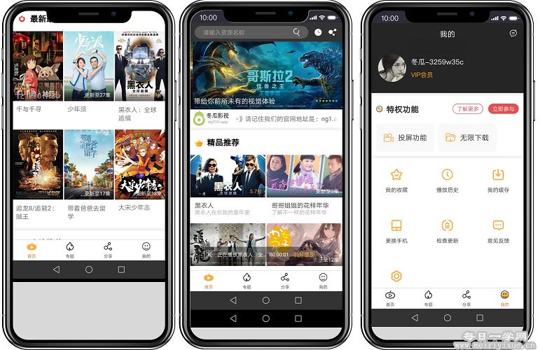 冬瓜影视v1.1.1特权正式版 庆余年全集免费看 手机应用 第1张