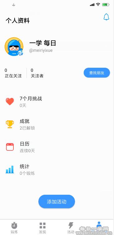 7俱乐部,seven锻炼v8.2.8版本破解版 手机应用 第2张