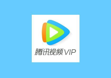 【限时】腾讯视频会员vip5折活动,一月10元,3月29元,年卡99元