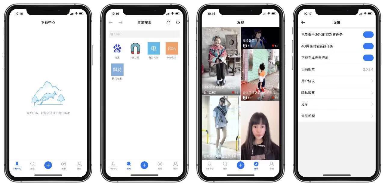 苹果ios手机迅雷替代软件、ios磁力链接下载神器(全网独此一家) 手机应用 第3张